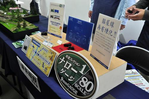 第14回軽便鉄道模型祭・その21