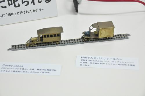 第15回軽便鉄道模型祭・その41