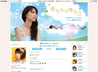 大島優子オフィシャルブログ「ゆうらりゆうこ」キャプチャ画像