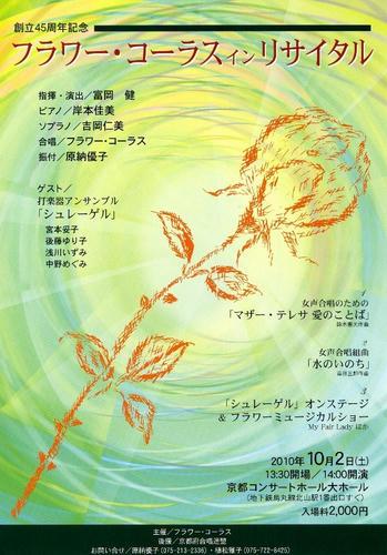 flower45_chirashi580.jpg