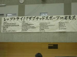 「レッツトライ! アダプテッド・スポーツ in岩見沢」