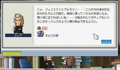 Maple090806_180100.jpg