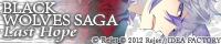 BLACK WOLVES SAGA -Last Hope-