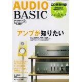 AUDIO BASIC(オーディオベーシック)2008年春号