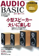 AUDIOBASIC_vol.48