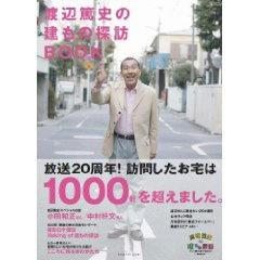 渡辺篤史の建てもの探訪BOOK