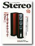 stereo2009年10月号