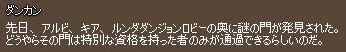 累積LV250突破!(゚∀゚)