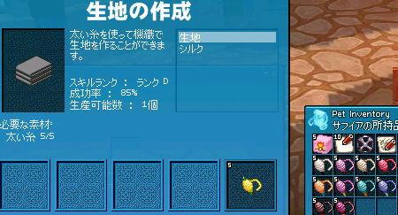 羊の毛×5→太い糸×5→生地1枚=羊の毛25