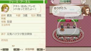 akito_5_3.jpg