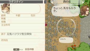 akito_rada.jpg