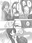 akito_sedai_2.jpg