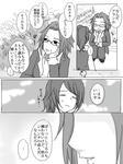 akito_sedai_3.jpg