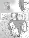 akito_sedai_5.jpg
