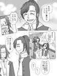 akito_sedai_7.jpg