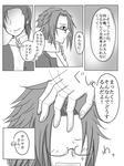 akito_sedai_8.jpg