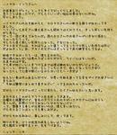 letter_shunta2.jpg