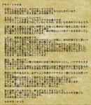 letter_karoyaka1.jpg