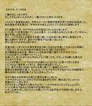 letter_akito1_1.jpg