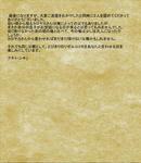 letter_akito1_2.jpg