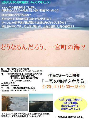 2-20kaigan-forum