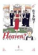 Heaven? /佐々木倫子