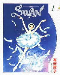 『SWAN 白鳥の祈り』 /有吉 京子