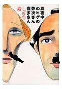 真夜中のヒゲの弥次さん喜多さん /しりあがり寿