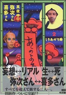真夜中の弥次さん喜多さん / しりあがり寿