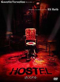 「HOSTEL」ホステル 胸糞悪ぃキチガイがいっぱい!
