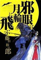 『邪眼は月輪に飛ぶ』/ 藤田 和日郎
