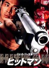 ヒットマン 殺手之王 / ジェット・リー