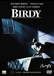 『BIRDY バーディ』