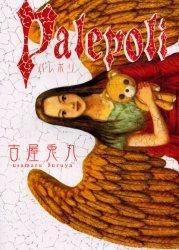 『Palepoli パレポリ』 / 古屋 兎丸