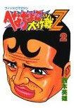 『へなちょこ大作戦Z』/ 西本 英雄  ハブさんvv