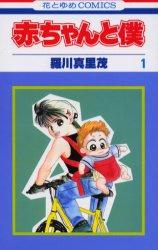 「赤ちゃんと僕」 羅川真里茂