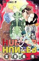 『HUNTER×HUNTER』 / 冨樫 義博 フリーザ!