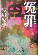 『冤罪』 / 渡辺 涼夢
