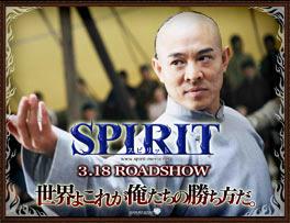 『SPIRIT』スピリット  ジェット・リー
