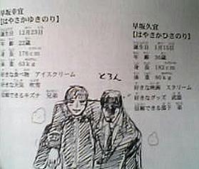 『魔人探偵脳噛ネウロ』/ 松井 優征  早坂兄弟