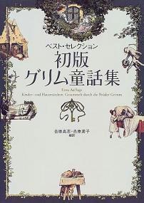 『初版グリム童話集―ベスト・セレクション』 / グリム兄弟