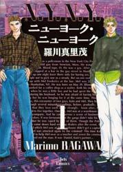 『ニューヨーク・ニューヨーク』/ 羅川 真里茂 ケビンとメル