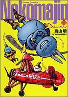 「ネコマジン」 /鳥山明