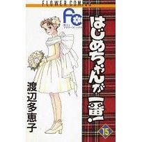 『はじめちゃんが一番!』/渡辺 多恵子