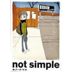 not simple オノナツメ