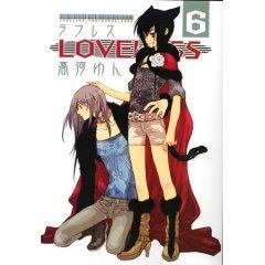 「LOVELESS」/高河 ゆん