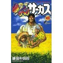 『からくりサーカス』  藤田和日郎 濃厚!