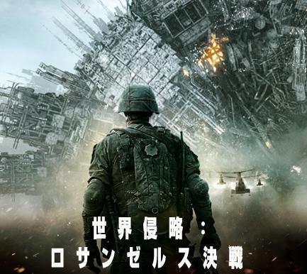 BattleLA_comment_poster.jpg