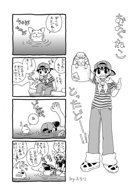 m1-oyoguneko.jpg