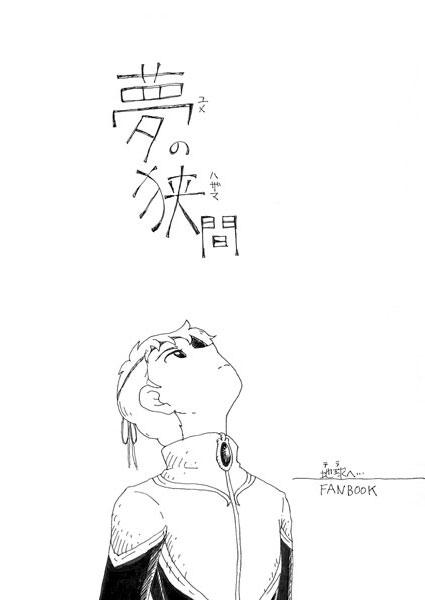 yumenohazama-00.jpg
